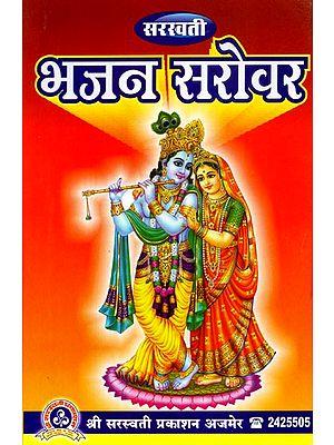 भजन सरोवर - Bhajan Sarovar