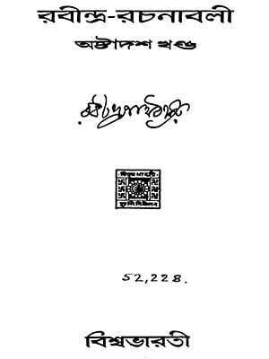 Rabindra Rachanabali Part- 18 (An Old Edition in Bengali)