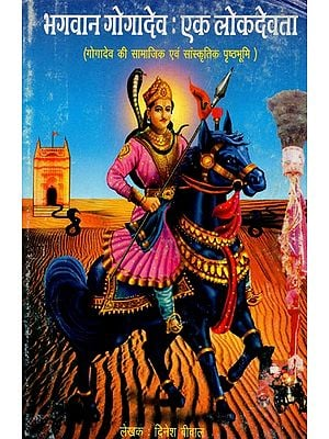 भगवान गोगादेव : एक लोकदेवता - Lord Gogadev: A Folk Deity (An Old Book)