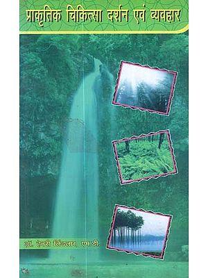 प्राकृतिक  चिकित्सा दर्शन एवं व्यवहार - Philosophy and Practice of Nature Cure