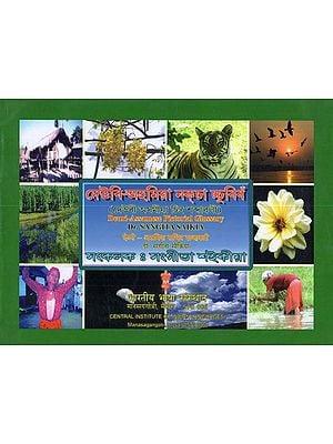 Deuri Assamese Pictorial Glossary (Assamese)