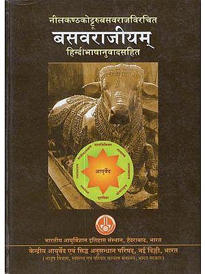 बसवराजीयम् - Basavarajiyam (With Hindi Translation)