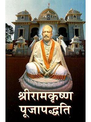 श्रीरामकृष्ण पूजापद्धति- Sri Ramakrishna Worship Method