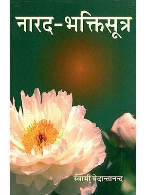 नारद-भक्तिसूत्र- Narada-Bhaktisutra