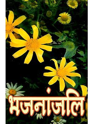 भजनांजलि- Bhajnanjali