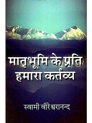 मातृभूमि के प्रति हमारा कर्तव्य- Our Duty Towards Motherland