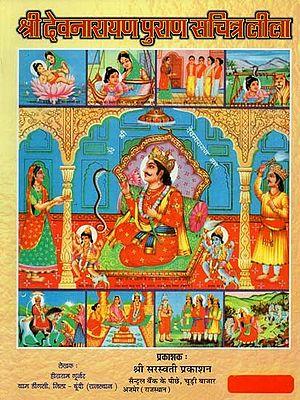 श्री देवनारायण पुराण सचित्र लीला : Shri Devnarayan Purana Illustrated Leela