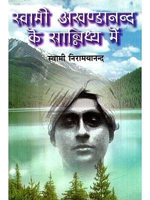 स्वामी अखण्डानन्द के सान्निध्य में- In The Presence of Swami Akhandananda