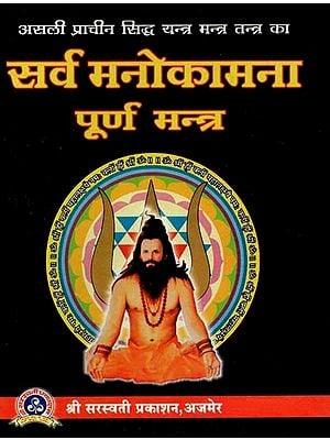सर्व मनोकामना पूर्ण मन्त्र : All Wish Fulfillment Mantra