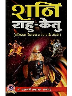 शनि राहु - केतु : Saturn Rahu - Ketu (Tricks of Evil Prevention and Remedy)