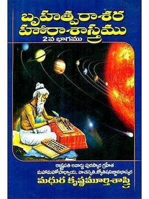 Cosmological Horoscopes- Part 2 (Telugu)