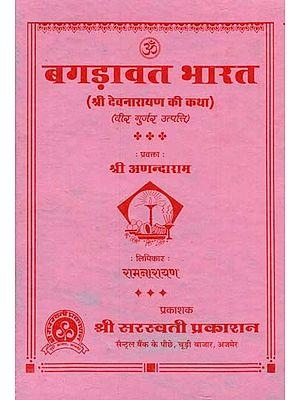 बगड़ावत भारत (श्री देवनारायण की कथा) :  Bagdavat Bharat (The Story of Shri Devnarayan)