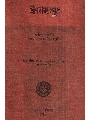 Shri Padamrit Samudra (An Old and Rare Book in Bengali)