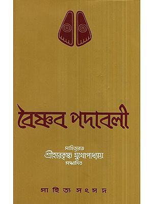 Vaishnava Padavali (An Anthology of Vaishnav Verses in Bengali)