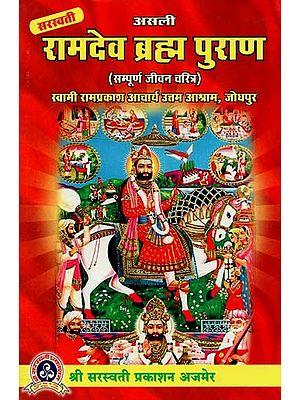 असली रामदेव ब्रह्म पुराण (सम्पूर्ण जीवन चरित्र) : Real Ramdev Brahma Purana (Complete Life Character)