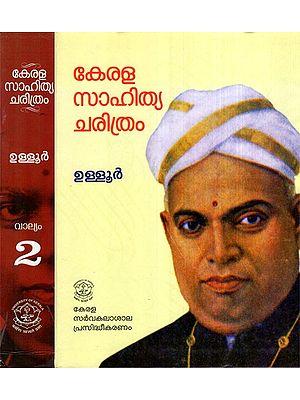 Kerala Sahithya Charitram- History of Malayalam Literature (Set of 2 Volumes in Malayalam)