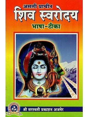 असली प्राचीन शिव स्वरोदय भाषा - टीका : Real Ancient Shiva Swarodaya Language - Commentary