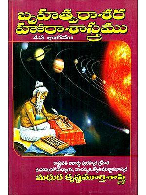 Cosmological Horoscopes- Part 4 (Telugu)