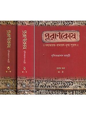 Puranakosa (An Encyclopedic Dictionary of Mahabharata, Ramayana and Puranas Set of 2 Volumes in Bengali0