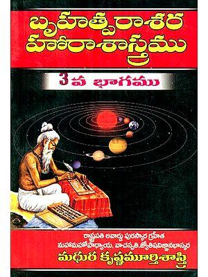 Cosmological Horoscopes- Part 3 (Telugu)