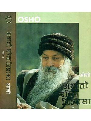 अथातो भक्ति जिज्ञासा- Athato Bhakti Jigyasa (Set of 2 Volumes)
