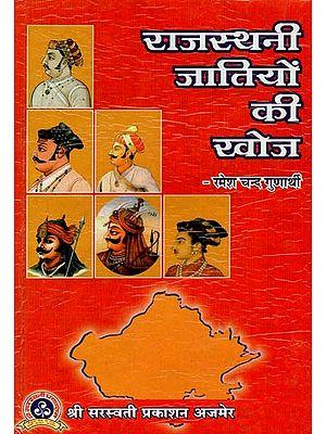 राजस्थानी जातियों की खोज : Search for Rajasthani Castes