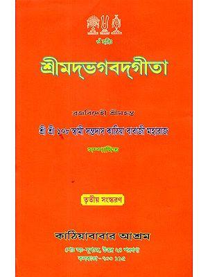 Shrimad Bhagavad Gita Volume- 3 (Bengali)