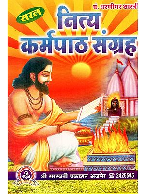 नित्य कर्मपाठ संग्रह - Daily Routine Collection (With 24 Mudras of Gayatri)