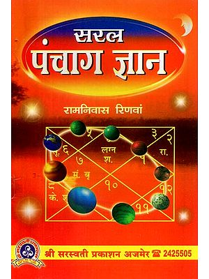 सरल पंचाग ज्ञान - Easy Calendar Knowledge