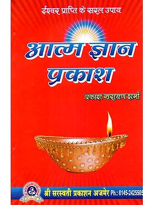 आत्म ज्ञान प्रकाश - Self Enlightment Light