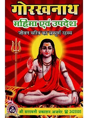 गोरखनाथ महिमा एवं उपदेश - Gorakhnath Glory and Teachings (The Complete Secret of Life Character)