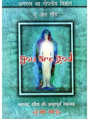 यु आर गॉड- You Are God (The Bhagavad Gita as Never Before)