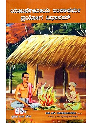Yajurvedic Manipulation Experiment Method (Kannada)