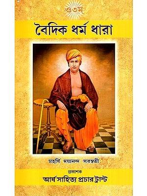 Vedic Religion (Bengali)