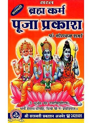 ब्रह्म कर्म पूजा प्रकाश - Brahma Karma Pooja Prakash