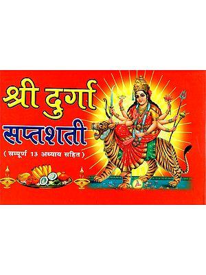 श्री दुर्गा सप्तशती - Shri Durga Saptashati (Complete with 13 Chapters)