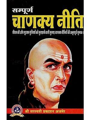 सम्पूर्ण चाणक्य नीति : Sampoorna Chanakya Niti