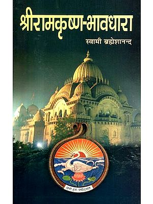 श्रीरामकृष्ण-भावधारा- Sri Ramakrishna Bhavadhara