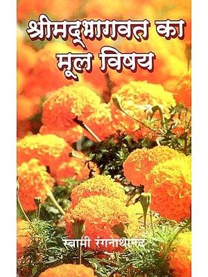 श्रीमद्भागवत का मूल विषय- Basic Theme Of Shrimad Bhagwat