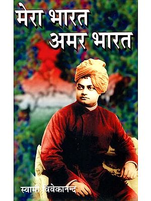 मेरा भारत अमर भारत- My India Immortal India