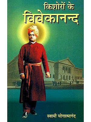 किशोरों के विवेकानंद- Teen Vivekananda