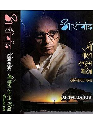 आशीर्वाद- श्री मोहन स्वरूप भाटिया अभिनन्दनग्रन्थ- Ashirvad- Shri Mohan Swaroop Bhatia Abhinandan Granth