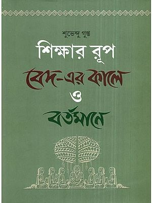 Sikshar Roop- Beder Kale O Bartamane (Bengali)