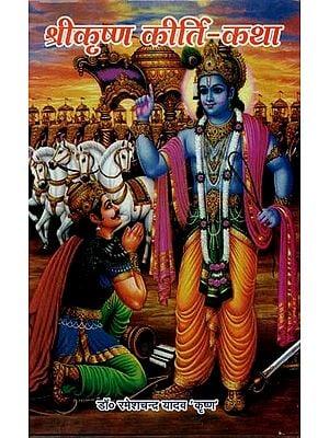 श्रीकृष्ण कीर्ति - कथा : Shri Krishna Kirti - Story