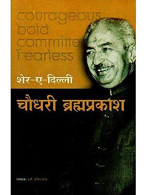 शेर - ए - दिल्ली चौधरी ब्रह्मप्रकाश : Sher - A - Delhi Choudhary Brahmaprakash