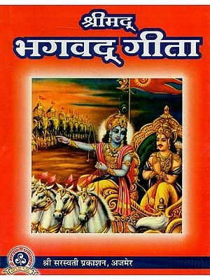 श्रीमद् भगवद् गीता- Srimad Bhagawad Gita
