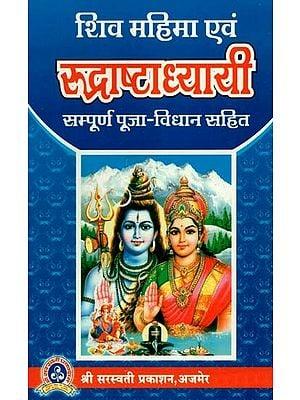 शिव महिमा एवं रुद्राष्टाध्यायी सम्पूर्ण पूजा - विधान सहित : Shiva Mahima and Rudrashtadhyayi (Complete Worship - Including Legislation)
