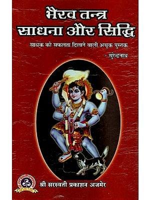 भैरव तन्त्र साधना और सिद्धि : Bhairav Tantra Sadhana and Siddhi
