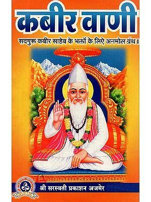 कबीर वाणी : Kabir Vani (Precious Book For the Devotees of Sadguru Kabir Sahib)