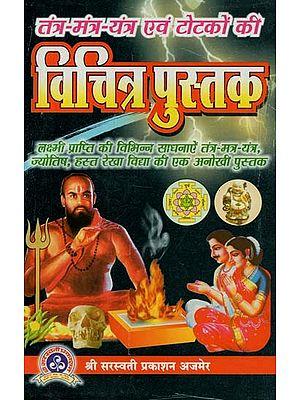 तंत्र - मंत्र - यन्त्र एवं टोटके की विचित्र पुस्तक : Tantra - Mantra - Bizarre Book of Yantra and Totke